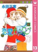 恋愛カタログ 13(マーガレットコミックスDIGITAL)