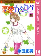 恋愛カタログ 14(マーガレットコミックスDIGITAL)