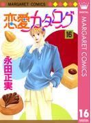 恋愛カタログ 16(マーガレットコミックスDIGITAL)