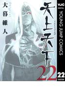 天上天下 モノクロ版 22(ヤングジャンプコミックスDIGITAL)