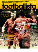 海外サッカー週刊誌footballista No.288