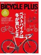 BICYCLE PLUS Vol.07