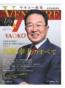 企業家倶楽部 2013年1/2月合併号