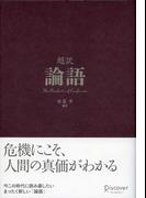 【期間限定価格】超訳論語