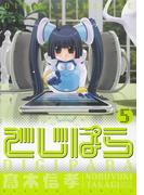 でじぱら(5)(電撃コミックス)