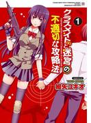 クラスメイト(♀)と迷宮の不適切な攻略法(1)(電撃コミックス)