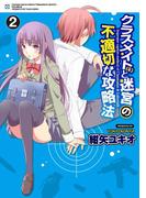 クラスメイト(♀)と迷宮の不適切な攻略法(2)(電撃コミックス)