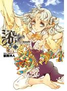 ジャグリ(1)(電撃コミックス)