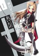 世界で一番正しい吸血鬼の飼い方1(電撃コミックス)