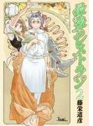 最後のレストラン 2巻(バンチコミックス)