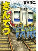 さんてつ―日本鉄道旅行地図帳 三陸鉄道 大震災の記録―(バンチコミックス)
