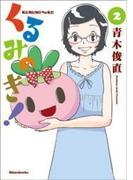 くるみのき! 2巻(完)(バンチコミックス)