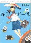 寿司ガール 2巻(バンチコミックス)