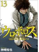ウロボロス―警察ヲ裁クハ我ニアリ― 13巻(バンチコミックス)