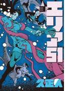 エリア51 3巻(バンチコミックス)