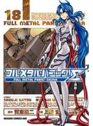 フルメタル・パニック!シグマ(18)(ドラゴンコミックスエイジ)