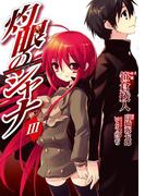 灼眼のシャナ(3)(電撃コミックス)