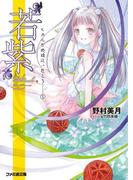 """""""若紫""""ヒカルが地球にいたころ……(3)(ファミ通文庫)"""