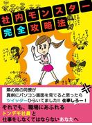er-社内モンスター完全攻略法(eロマンス新書)