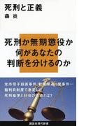 死刑と正義(講談社現代新書)
