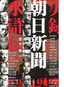 実録 朝日新聞水滸伝
