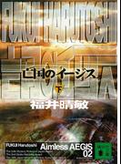 亡国のイージス(下)(講談社文庫)