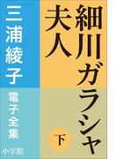 三浦綾子 電子全集 細川ガラシャ夫人(下)(三浦綾子 電子全集)