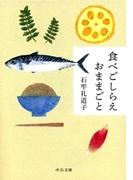 食べごしらえ おままごと(中公文庫)