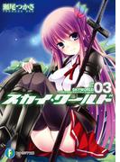 スカイ・ワールド3(富士見ファンタジア文庫)