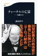 チャーチルの亡霊 ──危機のEU(文春新書)