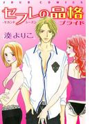 セフレの品格―プライド― 2(ジュールコミックス)