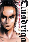 クアドリガ 徳川四天王1 (ヒーローズコミックス)(ヒーローズコミックス)