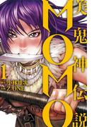 美鬼神伝説 MOMO1 (ヒーローズコミックス)(ヒーローズコミックス)