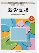 MINERVA社会福祉士養成テキストブック 第2版 16 就労支援
