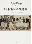 バルザックと19世紀パリの食卓
