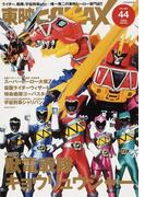 東映ヒーローMAX VOLUME44(2013WINTER) 新戦隊『獣電戦隊キョウリュウジャー』を筆頭に東映ヒーロー最新情報コンプリート! (タツミムック)
