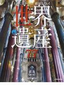 行って良かった!絶対見たい!世界遺産77 (JTBのMOOK)(JTBのMOOK)