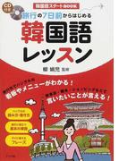 旅行の7日前からはじめる韓国語レッスン 韓国語スタートBOOK