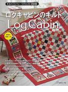 ログキャビンのキルト (キルトジャパン・リクエスト決定版)