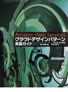 Amazon Web Servicesクラウドデザインパターン実装ガイド