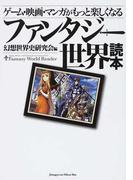ゲーム・映画・マンガがもっと楽しくなるファンタジー世界読本