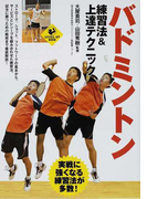 バドミントン練習法&上達テクニック (LEVEL UP BOOK)(LEVEL UP BOOK)