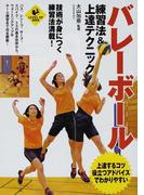 バレーボール練習法&上達テクニック (LEVEL UP BOOK)(LEVEL UP BOOK)