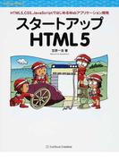 スタートアップHTML5 HTML5,CSS,JavaScriptではじめるWebアプリケーション開発