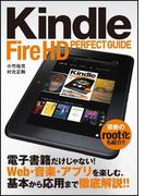 KindleFire HD PERFECT GUIDE (パーフェクトガイドシリーズ)