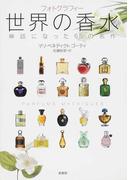 世界の香水 神話になった65の名作 フォトグラフィー