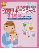保育サポートブック0・1歳児クラスの教育 指導計画から保育ドキュメンテーションまで (PriPriブックス CD-ROMブック)(PriPriブックス)