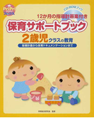 保育サポートブック2歳児クラスの教育 指導計画から保育ドキュメンテーションまで (PriPriブックス CD-ROMブック)