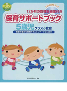 保育サポートブック5歳児クラスの教育 指導計画から保育ドキュメンテーションまで (PriPriブックス CD-ROMブック)(PriPriブックス)
