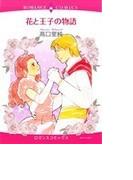 花と王子の物語 (EMERALD COMICS)